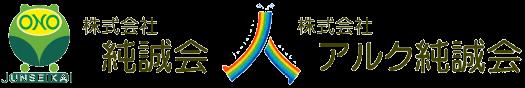 株式会社純誠会 株式会社アルク純誠会