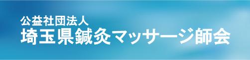 公益社団法人埼玉鍼灸マッサージ師会