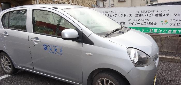 訪問リハビリマッサージ純誠会